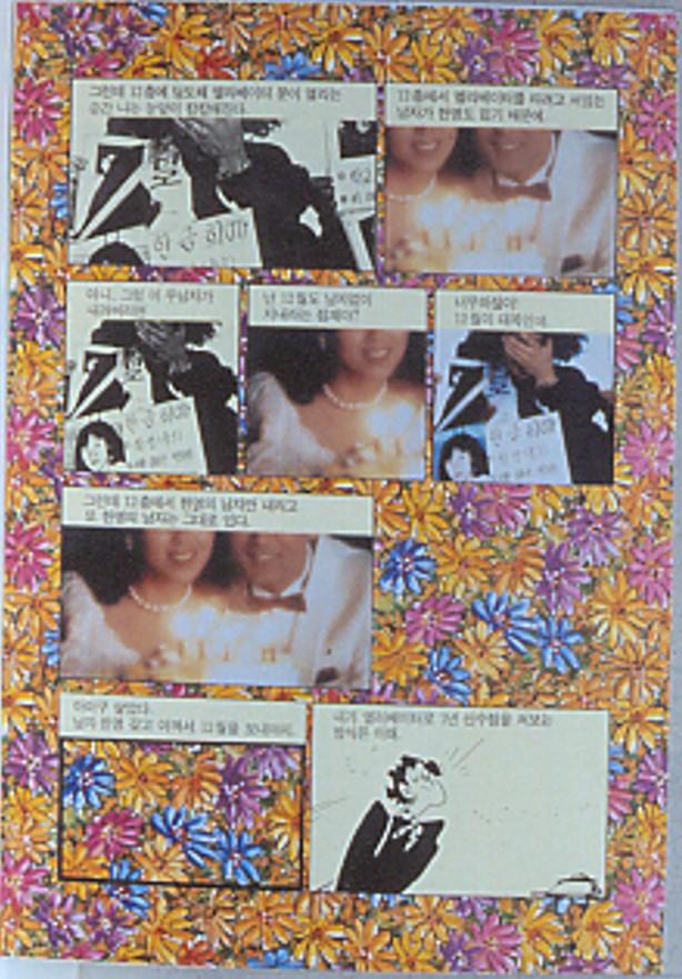 도판3-서숙진, 행복한 여자, 천위에 콜라주, 1993.jpg