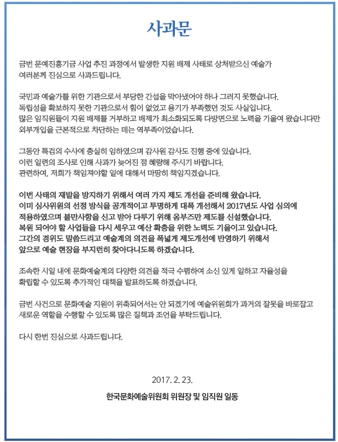 1 한국문화예술위원회 사과문.jpg