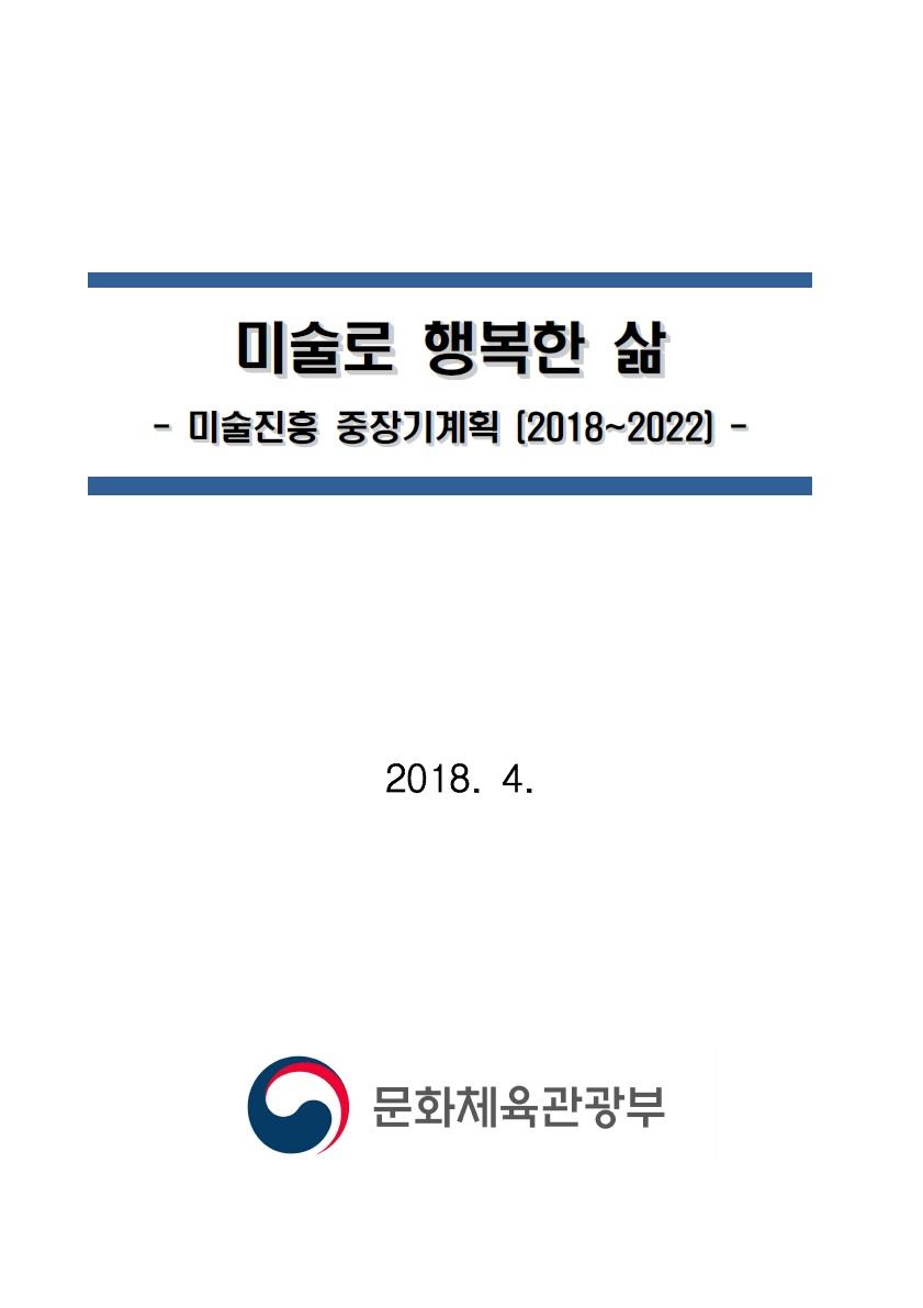 5 미술진흥 중장기계획 (1).jpg